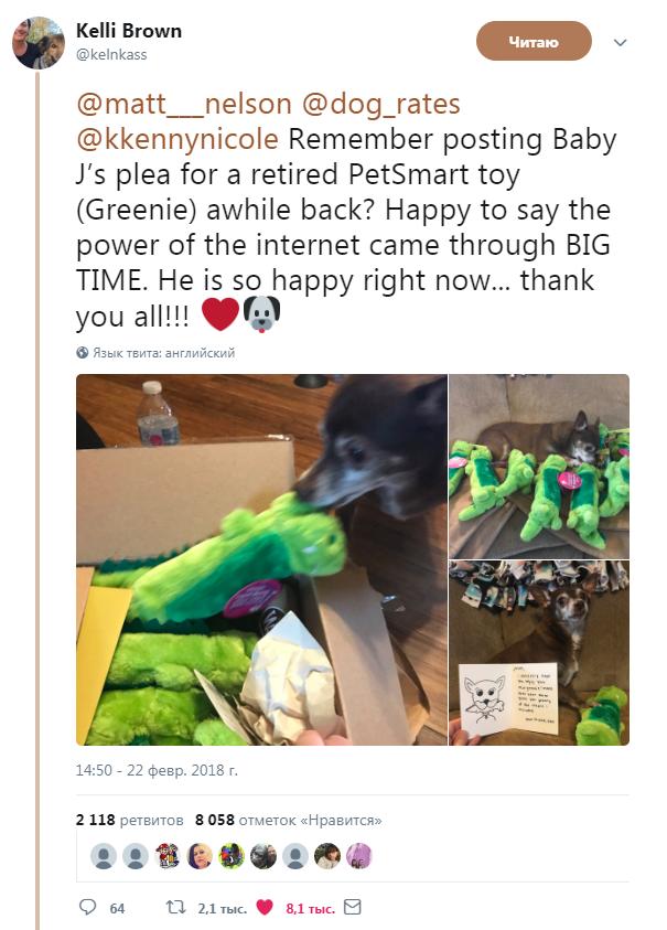 Беби джей с игрушкой - твитт