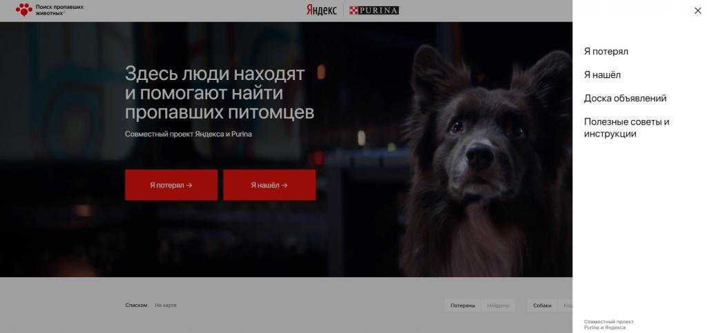 поиск животных совместный проект Пурина и яндекс