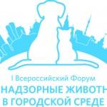 Первое Всероссийское собрание форума «Безнадзорные животные в городской среде»