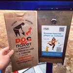 Диспенсеры с пакетами и совочками для уборки за собакой появились в Академическом районе